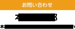 お問い合わせ 営業部 当社は京王電鉄の100%子会社です。