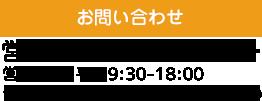 お問い合わせ 営業部 観光バス担当 当社は京王電鉄の100%子会社です。