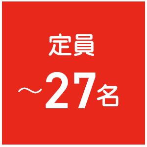 定員〜27名
