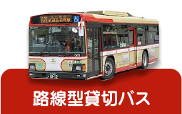 路線型貸切バス
