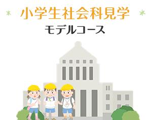 小学生社会科見学モデルコース