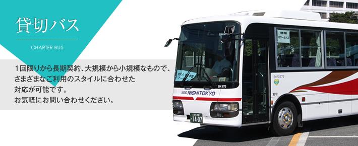貸切バス 1回限りから長期契約、大規模から小規模なもので、さまざまなご利用のスタイルに合わせた 対応が可能です。お気軽にお問い合わせ
