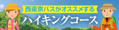西東京バスがオススメするハイキングコース