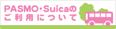 PASMO・Suicaのご利用について