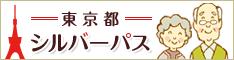 東京都シルバーパス