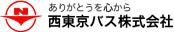 ありがとうを心から 西東京バス株式会社