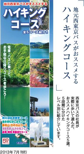 地元西東京バスがおススメするハイキングコース西東京バスの社員が実際に歩いて選んだ、おススメハイキングコース5選。5段階に分けたレベル別に紹介しています。2013年7月 刊行