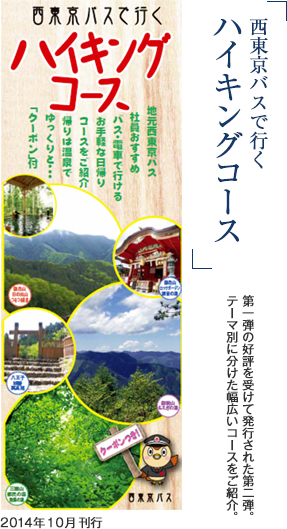 西東京バスで行くハイキングコース 第一弾の好評を受けて発行された第二弾。テーマ別に分けた幅広いコースをご紹介。 2014年10月 刊行