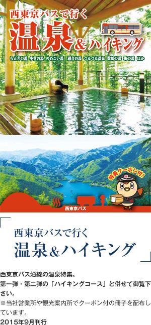 西東京バスで行く温泉&ハイキング 西東京バス沿線の温泉特集。 第一弾・第二弾の「ハイキングコース」と併せて御覧下さい。 ※当社営業所や観光案内所でクーポン付の冊子を配布しています。 2015年9月発行