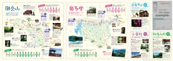 御岳山・奥多摩・日原・小菅村・丹波山村方面