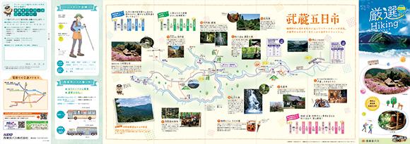 武蔵五日市~秋川渓谷・檜原村方面