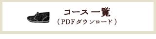 コース一覧(PDFダウンロード)