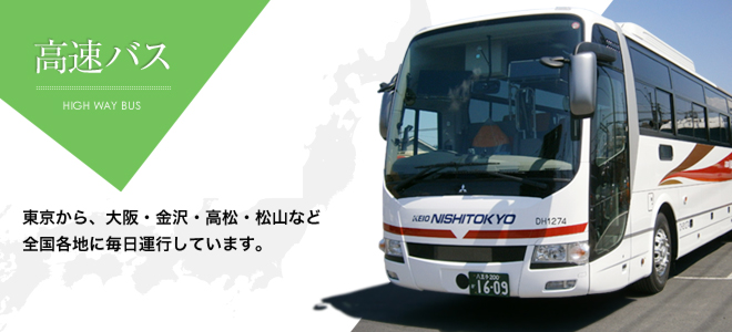 高速バス 東京から、大阪・金沢・高松・松山など全国各地に毎日運行しています。