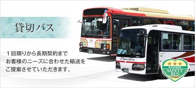 貸切バス 一回限りから長期契約までお客様のニーズに合わせた輸送をご提案させていただきます。