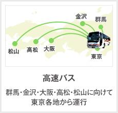 高速バス 金沢・大阪・高松・松山に向けて東京各地から運行