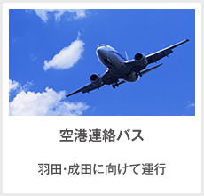 空港連絡バス 羽田・成田に向けて運行