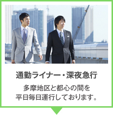 深夜急行 青梅線沿線と新宿・新橋の間を平日毎日運行しております。