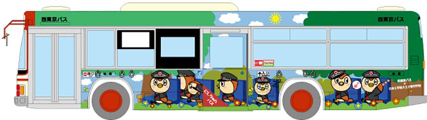 にしちゅん 西東京バスの旅