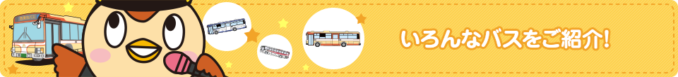 いろんなバスをご紹介