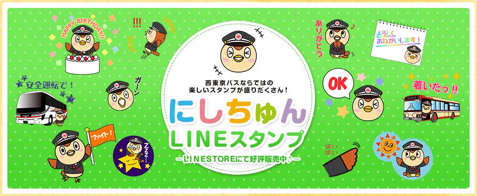 西東京バスならではの楽しいスタンプが盛りだくさん! にしちゅんLINEスタンプ LINESTOREにて好評発売中