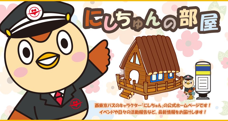 にしちゅんの部屋 西東京バスのキャラクター「にしちゅん」の公式ホームページです!イベントや日々の活動報告など、最新情報をお届けします!