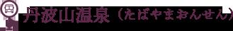 丹波山温泉(たばやまおんせん)