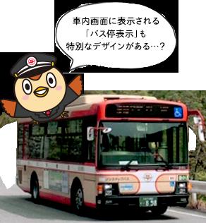 車内画面に表示される「バス停表示」も特別なデザインがある…?
