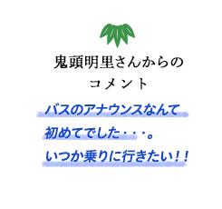 声優・鬼頭明里さんからのコメント