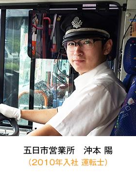 五日市営業所(2010年入社 運転士) 沖本 陽