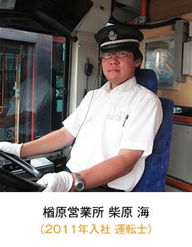楢原営業所(2011年入社 運転士) 柴原 海