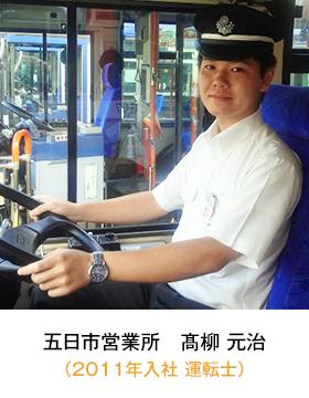 五日市営業所(2011年入社 運転士) 髙柳 元治