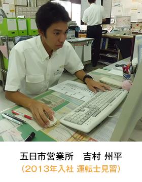 五日市営業所(2013年入社 見習い) 吉村 州平