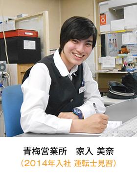 青梅営業所(2014年入社 見習い) 家入 美奈