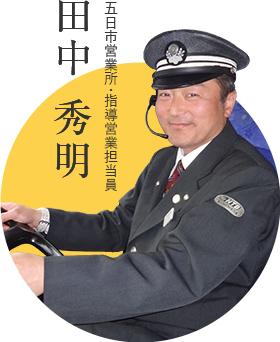 五日市営業所・指導営業担当員 田中 秀明