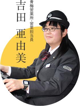 青海営業所・営業担当員 吉田 亜由美