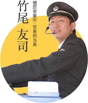 楢原営業所・営業担当員 竹尾 友司
