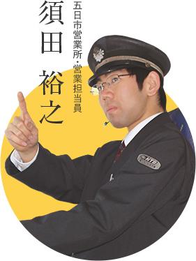 五日市営業所・営業担当員 須田 裕之