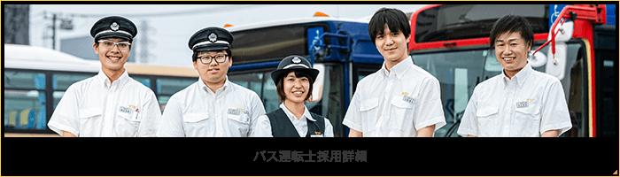 バス運転士採用詳細