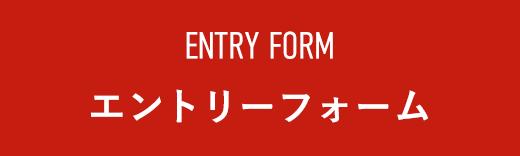 ENTRY FORM エントリーフォーム