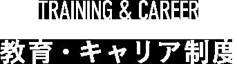 TRAINING & CAREER 教育・キャリア制度