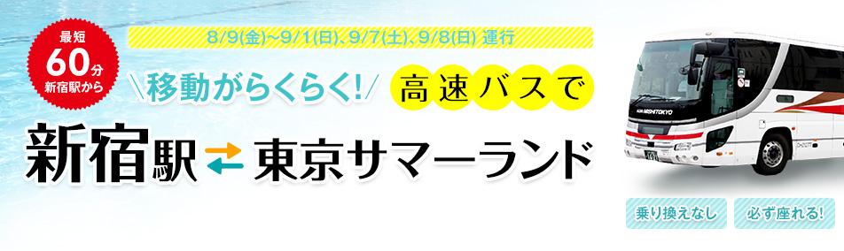 移動がらくらく!高速バスで横浜駅⇔東京サマーランド 【乗り換えなし】【必ず座れる】