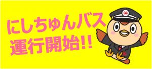 nishi_nishichunbus