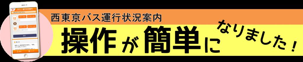 20160219buslocasumaho1
