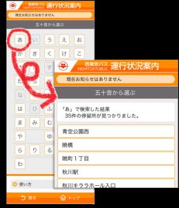 20160219buslocasumaho2