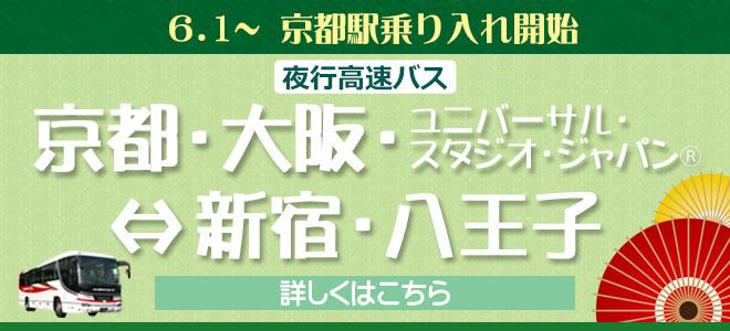 大阪線京都乗り入れ