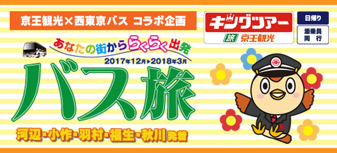 ニュースリリース】京王観光×西東京バス初コラボ「キングツアーバス旅 ...