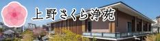 上野さくら浄苑