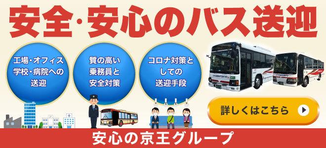 安全・安心のバス送迎
