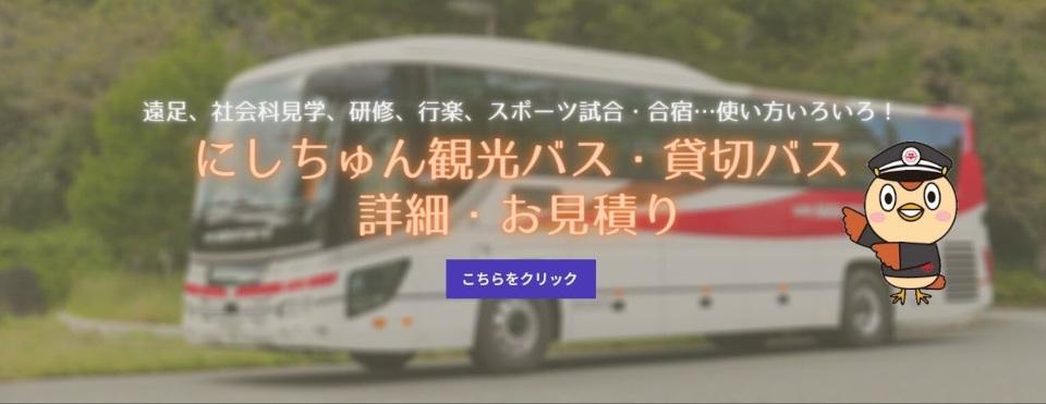 にしちゅん観光バス