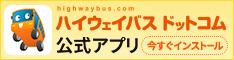 Highwaybus.comアプリ
